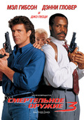 Смертельное оружие 3 (Blu-Ray)