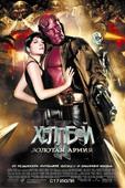 Хеллбой 2: Золотая Армия (Blu-Ray)