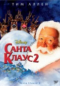 Санта Клаус 2 (Blu-Ray)