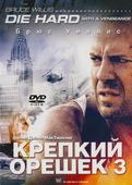 Крепкий орешек 3: Возмездие (Blu-Ray)