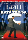 Мистер Бин: Фильм-катастрофа (Blu-Ray)