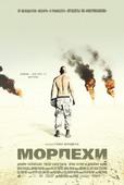 Морпехи (Blu-Ray)