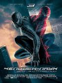 Человек-паук 3: Враг в отражении (2 Blu-Ray)