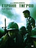 Страна тигров (Blu-Ray)