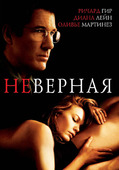 Неверная (Blu-Ray)