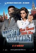 Напряги извилины (Blu-Ray)