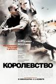 Королевство (Blu-Ray)