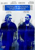 Полиция Майами: Отдел нравов (Blu-Ray)
