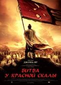 Битва у Красной скалы (Blu-Ray)