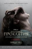 Шкатулка проклятия (Blu-Ray)