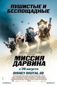 Миссия Дарвина (3D + 2D Blu-Ray)