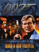 Джеймс Бонд: Живи и дай умереть (Blu-Ray)