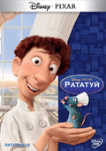 Рататуй (Blu-Ray)