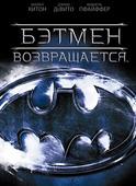 Бэтмен возвращается (Blu-Ray)