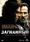 Загнанный (Blu-Ray)