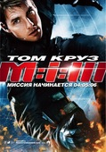 Миссия Невыполнима 3 (Blu-Ray)