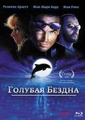 Голубая бездна (Blu-Ray)