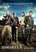 Команда-А (Blu-Ray + DVD)