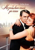 Незабываемый роман (Blu-Ray)