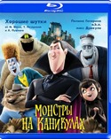 Монстры на каникулах (Blu-Ray)