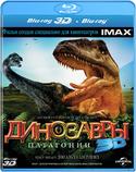 Динозавры Патагонии (Real 3D Blu-Ray + Blu-Ray)