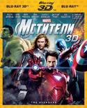 Мстители 2D (Blu-Ray) + 3D (Real 3D Blu-Ray)