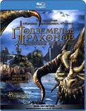 Подземелье драконов: Источник могущества (Blu-Ray)