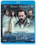 Морской волк (Blu-Ray)