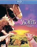 Бэйб: Четвероногий малыш (Blu-Ray)