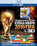 Официальный фильм Кубка Мира 2010 FIFA (Real 3D Blu-Ray)