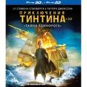 Приключений Тинтина: Тайна Единорога (Real 3D + 2D) (2 Blu-Ray)
