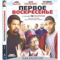 Первое воскресенье (Blu-Ray)