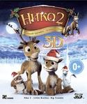 Нико-2 (Real 3D Blu-Ray)
