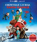 Секретная служба Санта-Клауса (Real 3D Blu-Ray)