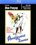 Французский канкан (Blu-Ray)