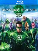 Зеленый Фонарь (Real 3D Blu-Ray)