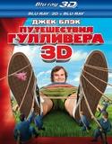 Путешествия Гулливера (Real 3D Blu-Ray + 2D Blu-Ray)
