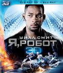 Я, робот (Real 3D Blu-Ray)