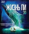 Жизнь Пи (Real 3D Blu-Ray + 2D Blu-Ray)