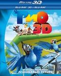 Рио (Real 3D Blu-Ray + 2D Blu-Ray)