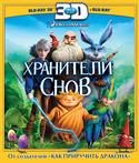 Хранители снов (Real 3D Blu-Ray)