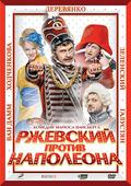 Ржевский против Наполеона 2D + Real 3D (Blu-Ray)