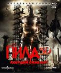Пила: Ловушки оживают 3D (Blu-Ray)