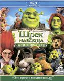 Шрэк навсегда: Последняя глава (Blu-Ray)