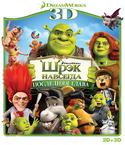 Шрэк навсегда: Последняя глава (2D Blu-Ray + Real 3D Blu-Ray)