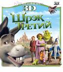 Шрэк 3 3D (Blu-Ray)