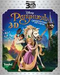 Рапунцель: Запутанная История (Real 3D Blu-Ray)