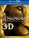 Хроники Нарнии: Покоритель Зари (Real 3D Blu-Ray + 2D Blu-Ray)