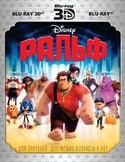 Ральф Real 3D Blu-Ray + 2D Blu-Ray (2 Blu-Ray)