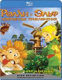 Ролли и Эльф: Невероятные приключения (Blu-Ray)
